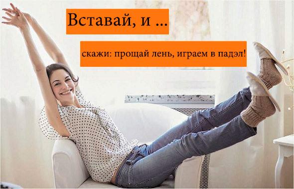 ptpadel_combatir_pereza