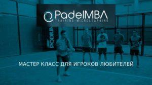 master_clas_igrokov_v_padel